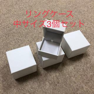 高級リングケース☆3個セット  中サイズ (4-1)(リング(指輪))