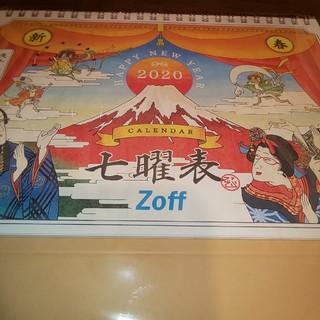 ゾフZoff カレンダー