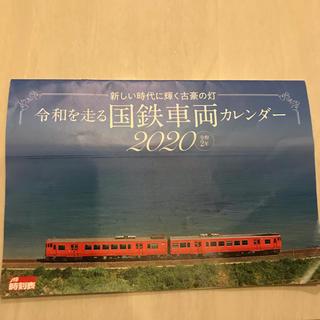 ジェイアール(JR)の令和を走る🚉国鉄車両🚃カレンダー📆(カレンダー/スケジュール)