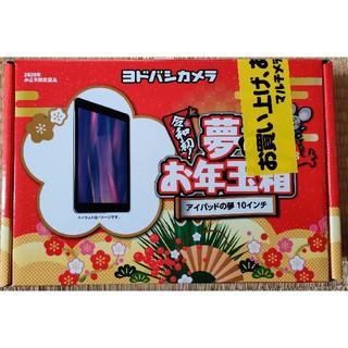 アップル(Apple)の2020 ヨドバシカメラ福袋 iPad 第7世代 アクセサリ含め45580円相当(タブレット)