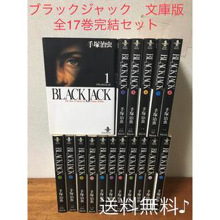 秋田書店 - ブラックジャック 文庫版 全巻セット 完結 手塚治虫