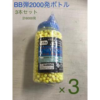 BB弾 2000発入りボトル 「3本セット」 6mm 0.12g(その他)