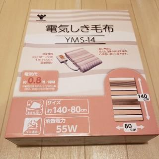 ヤマゼン(山善)の【新品・未使用】電気しき毛布 山善(電気毛布)