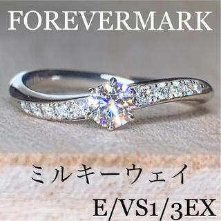 鑑定書カシケイフォーエバーマークミルキーウェイダイヤモンドリングE/VS/3EX(リング(指輪))