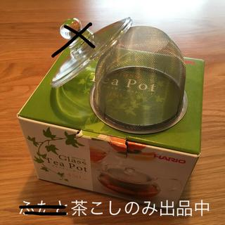 ハリオ(HARIO)のハリオ グラスティーポット 450mlの 茶こしのみ(その他)