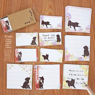 茶色わんこ&かわいいい和のお花(´ᴥ`)ミニミニ&スクエアカード 計110枚(カード/レター/ラッピング)