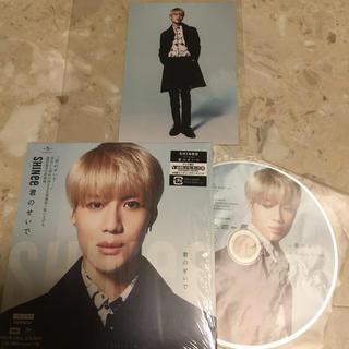 シャイニー(SHINee)のSHINee 君のせいで FC限定CD  テミンセット(K-POP/アジア)