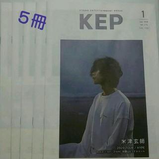 KEP 20.1月号 関西版 米津玄師 ハチ/MISIA 表紙 5冊セット(ミュージシャン)
