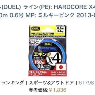 DUEL ハードコア 150m  0.6号 ミルキーピンク(釣り糸/ライン)