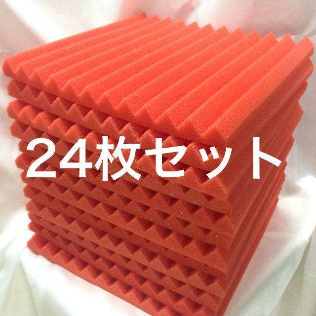 吸音材 防音材 24枚セット 30×30cm 楽器の和楽器(その他)の商品写真