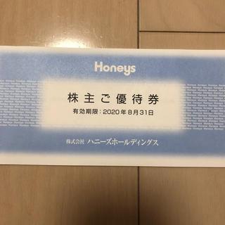 HONEYS - ハニーズホールディングス株主優待券