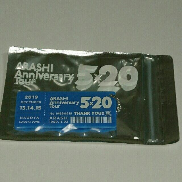 嵐(アラシ)の嵐 5×20 第3段アクリルプレート 青 エンタメ/ホビーのタレントグッズ(アイドルグッズ)の商品写真