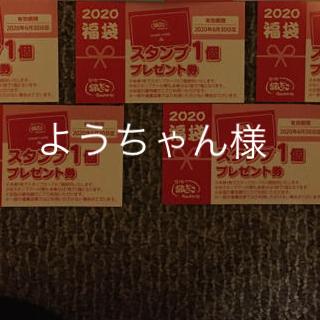 スタンプ プレゼント券(フード/ドリンク券)