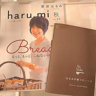クリハラハルミ(栗原はるみ)のharu_mi 秋 vol.45(料理/グルメ)