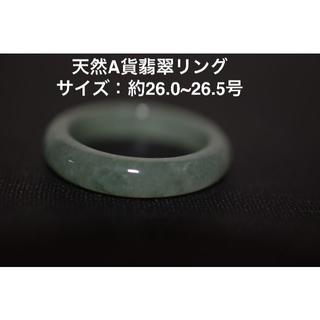 6-165 26.0号~26.5号 天然 A貨 翡翠 リング  硬玉ジェダイト(リング(指輪))