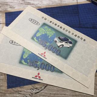 ミツビシ(三菱)の全国三菱自動車販売会社 共通利用券 1万円分(その他)