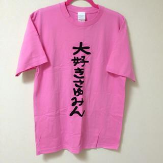 モーニングムスメ(モーニング娘。)のさゆみんTシャツ(アイドルグッズ)