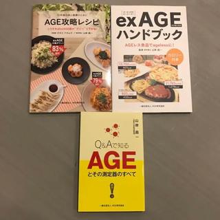 exAGEハンドブック AGE攻略レシピQ&Aで知るAGEとその測定器のすべて(料理/グルメ)