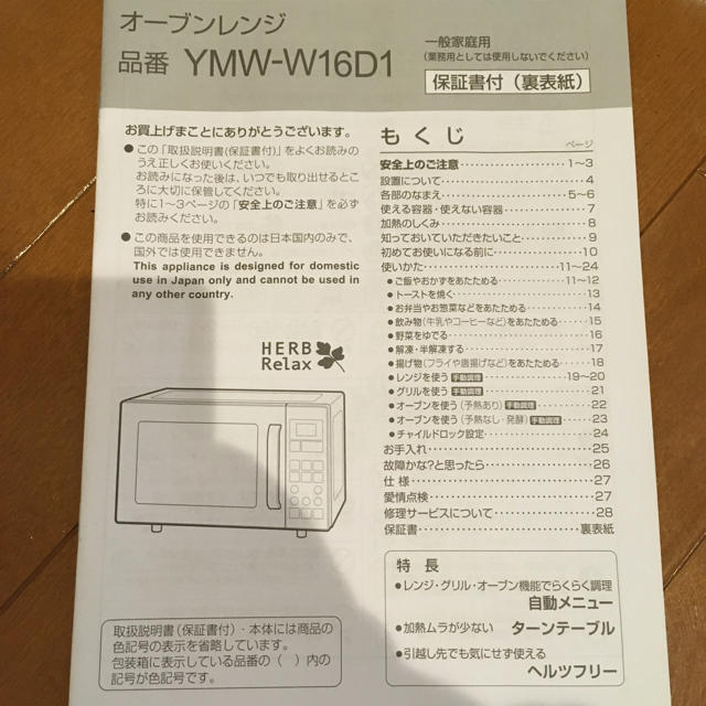 オーブンレンジ ヤマダ電機 Herb Relax スマホ/家電/カメラの調理家電(電子レンジ)の商品写真