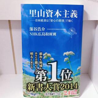 角川書店 - 里山資本主義 日本経済は「安心の原理」で動く