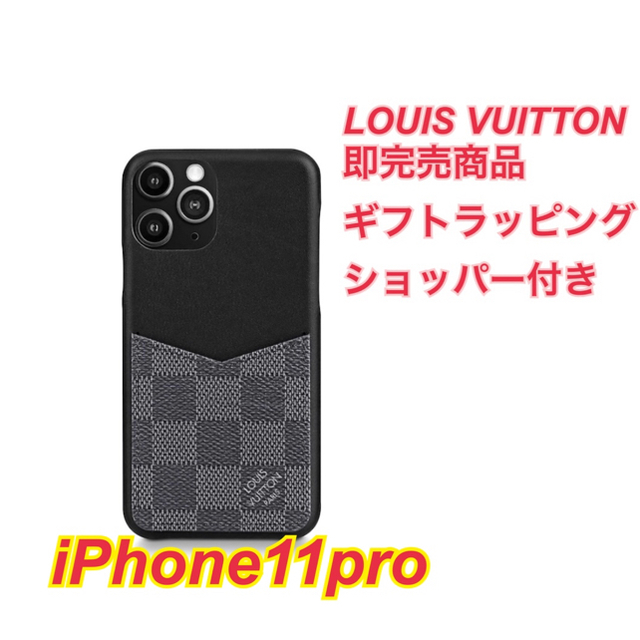 LOUIS VUITTON - ルイヴィトン iPhone11proケース LOUIS VUITTON ダミエの通販