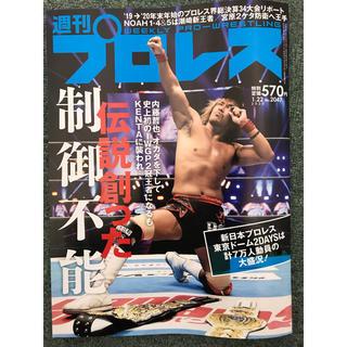 【最新号】週刊プロレス 1月22日号   No.2047(趣味/スポーツ)