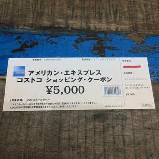 コストコ(コストコ)のコストコ 5000円 クーポン券(ショッピング)