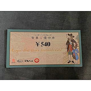リンガーハット(リンガーハット)のリンガーハットグループ食事券 5500円分(レストラン/食事券)