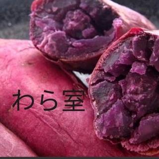 2キロ 藁室無農薬紫いも(野菜)