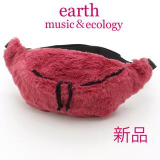 アースミュージックアンドエコロジー(earth music & ecology)の【新品✨】ファー  ウエストバッグ☘️(ダークピンク)(ボディバッグ/ウエストポーチ)