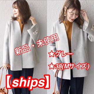 SHIPS - 【SHIPS 】新品☆キーネックショートコート☆一般販売価格¥37950(税込)