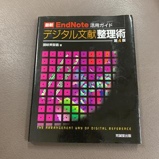 EndNote活用ガイドデジタル文献整理術 第4版(科学/技術)