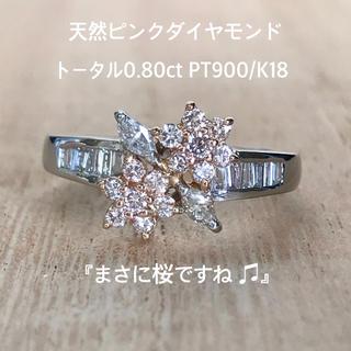 『shinako様専用です』天然無処理ピンクダイヤ トータル0.80ct P/K(リング(指輪))