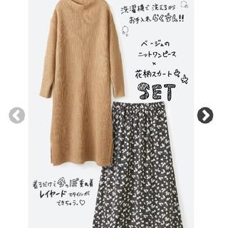 ハコ(haco!)のニットワンピ&ロングスカートセット(セット/コーデ)