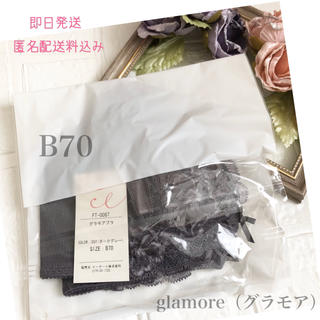 【新品未開封】グラモアブラ B70 ダークグレー 自胸を育てる育乳ブラ 脇高(ブラ)