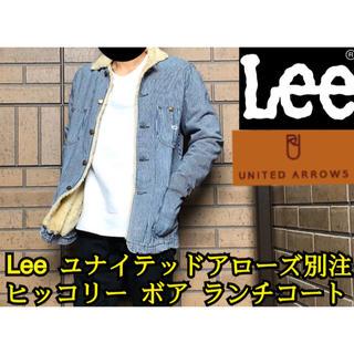 リー(Lee)のLee UA別注 ヒッコリー ボア コート カバーオール ジャケット リー 古着(カバーオール)