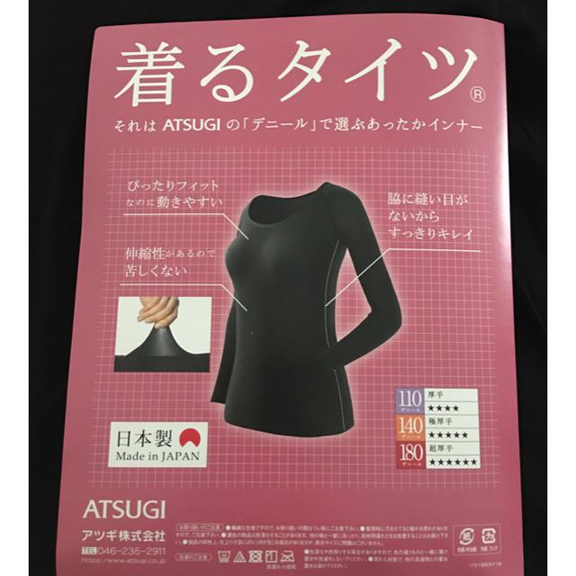Atsugi(アツギ)の未使用☆アツギ 着るタイツ インナー140デニール L レディースの下着/アンダーウェア(アンダーシャツ/防寒インナー)の商品写真