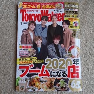 カドカワショテン(角川書店)の東京ウォーカー  1月号(ニュース/総合)