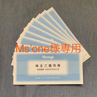 ハニーズ(HONEYS)のハニーズ 株主優待券 27000円分(ショッピング)