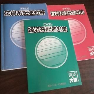 大原 公務員 記述 試験対策(資格/検定)