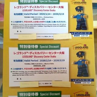 レゴ(Lego)の100円 レゴランド大阪 特別優待券 80%オフ!(遊園地/テーマパーク)