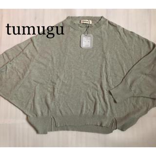 ツムグ(tumugu)のツムグ tumugu コットンニット ドルマンスリーブ ミントグリーン(ニット/セーター)