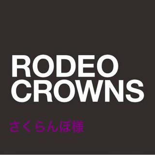 ロデオクラウンズ(RODEO CROWNS)のさくらんぼ様専用(その他)