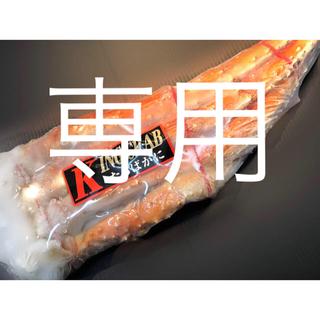 豪華!激安!タラバガニ足1キロ×2 (魚介)