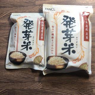 ファンケル(FANCL)のファンケル 発芽米 1.5キロ(米/穀物)