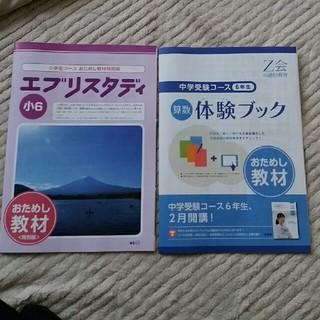 Z会体験ブック。小学6年生!ダイジェスト版(語学/参考書)