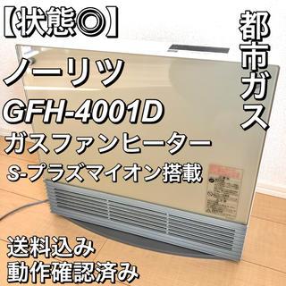 NORITZ - 【ガスホース付き】ノーリツ ガスファンヒーター GFH-4001D 都市ガス