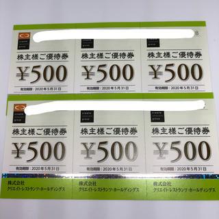 クリレス 株主優待券 3000円分(レストラン/食事券)