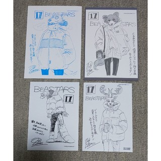 アキタショテン(秋田書店)の● ビースターズ (BEASTARS) 17巻 特典4種類(カード)