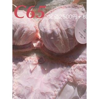 c65 ブラ&ショーツセット ピンク 定価2,500円(ブラ&ショーツセット)